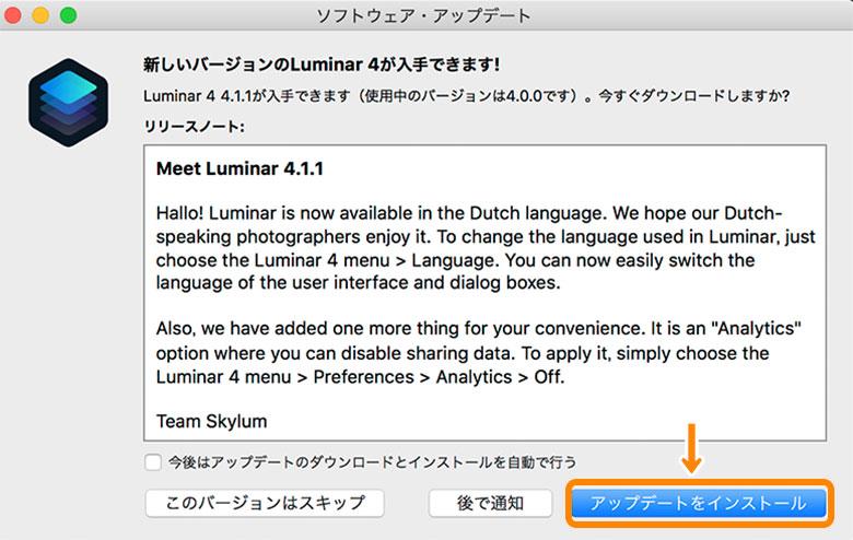 Luminar 4.1にアップデートする方法