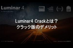 Luminar 4 Crackとは?クラック版のデメリット