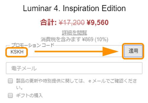Luminar 4を安全に使おう!