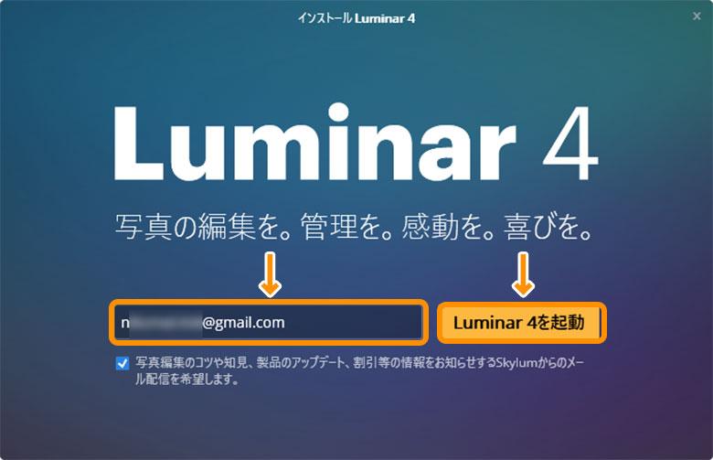 Luminar 4をダウンロードして使用する方法