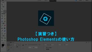 Photoshop-Elements使い方