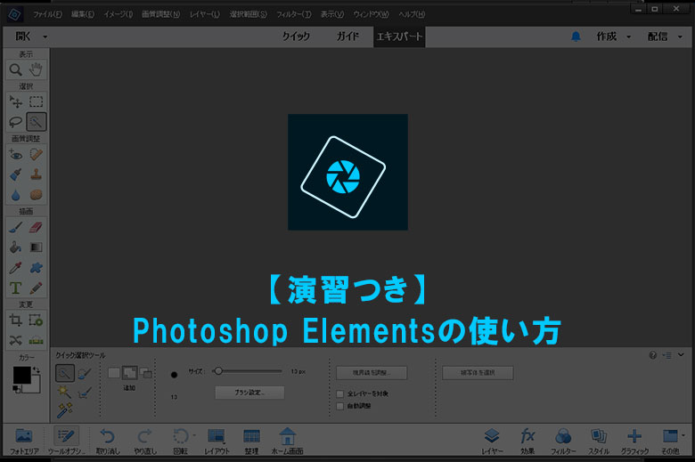 Photoshop-Elements使い方