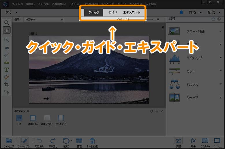 Photoshop Elements(フォトショップ エレメンツ)の使い方