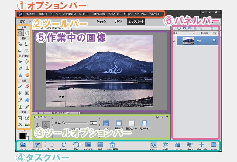 Photoshop Elements(フォトショップ エレメンツ)