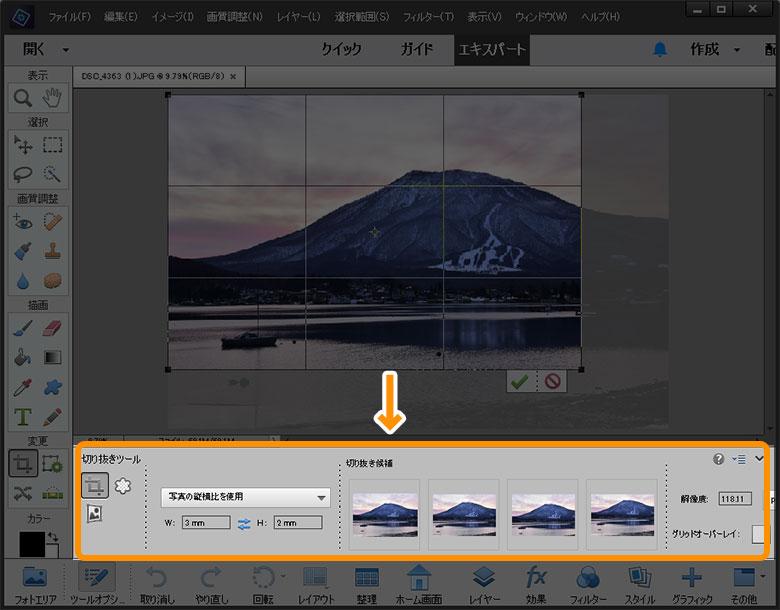 演習1:「写真を開く→切り抜き(トリミング)→保存する」をやってみよう!