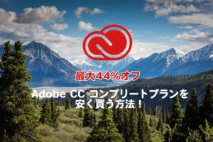 Adobe CC コンプリートプランを安く買う!学生卒業後・社会人でもアカデミック版を利用可