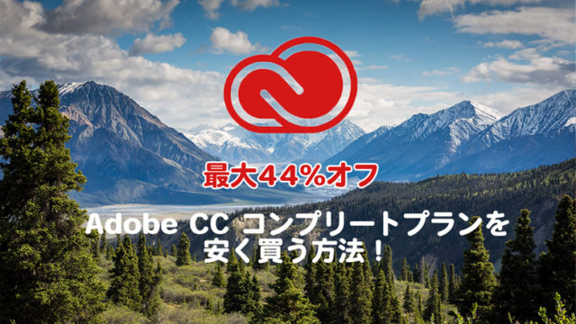Adobe CC コンプリートプランを安く買う方法!最大44%オフ
