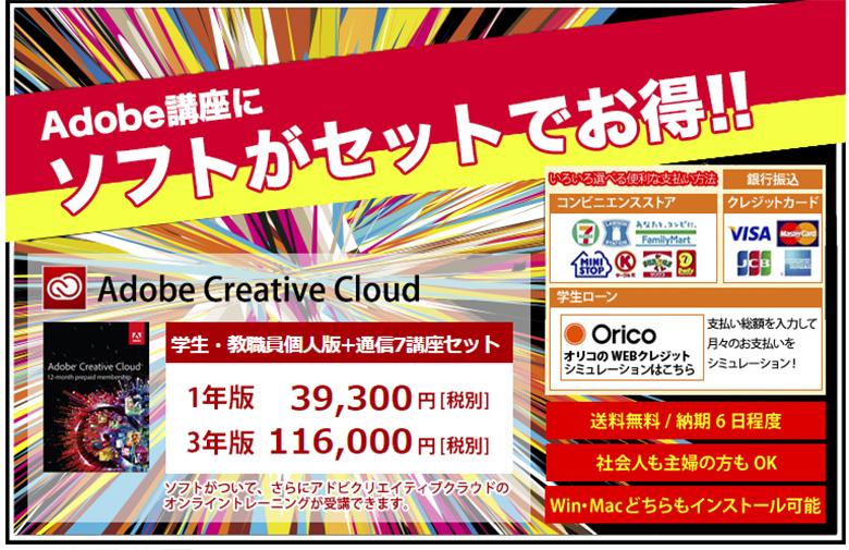 Adobe CC を安く買う5つの方法