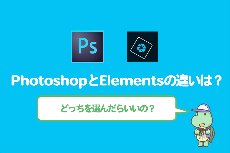 PhotoshopとElementsの違いは?