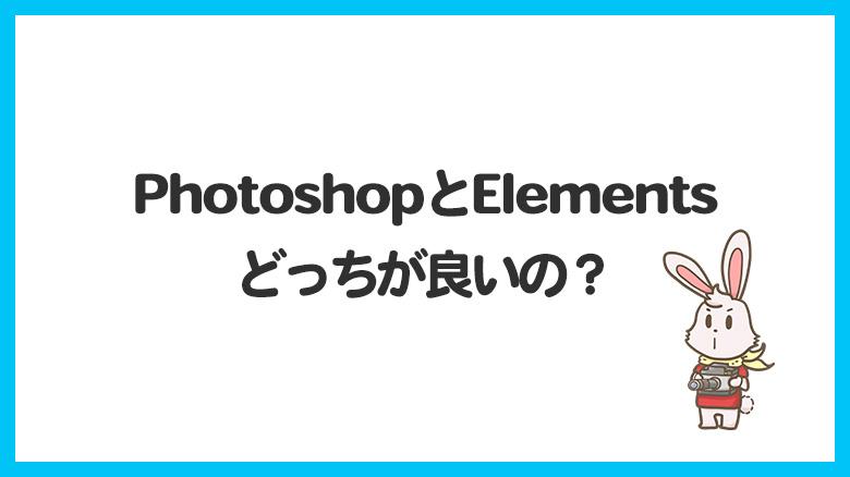 PhotoshopとElementsどちらがおすすめなの?