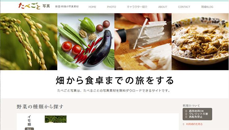 商業利用可!料理写真のフリー素材サイト9選