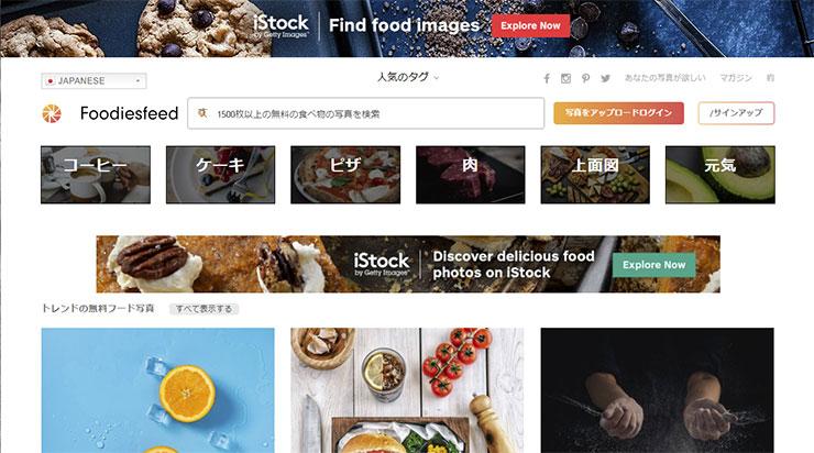 料理のフリー写真がメインのサイト