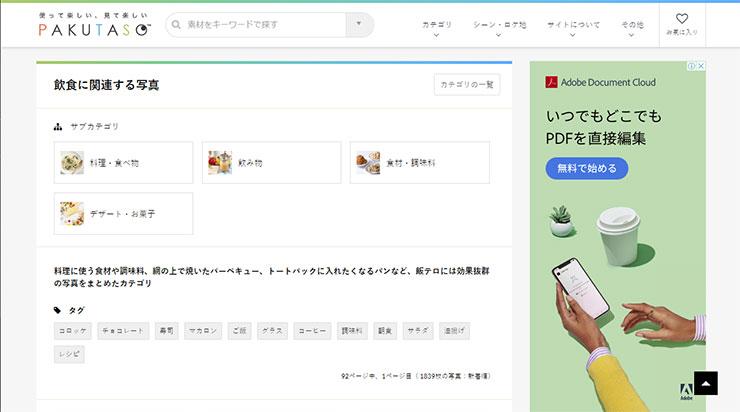 フリー写真サイト内の「料理」カテゴリー