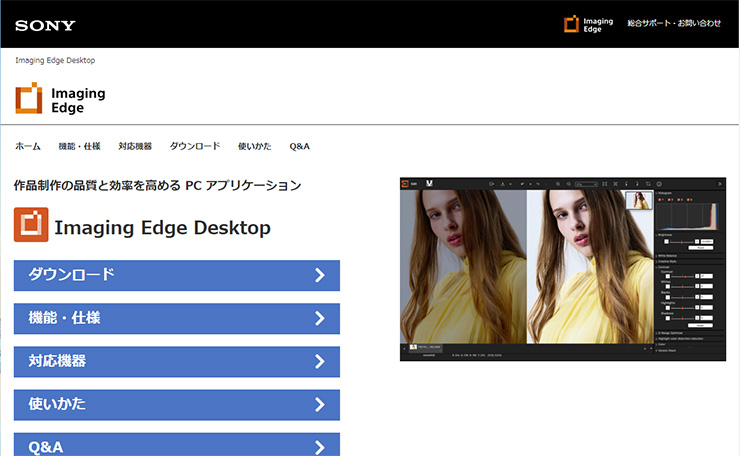 Sony(ソニー) Imaging Edge