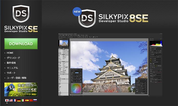 Panasonic(パナソニック)SILKYPIX 8SE