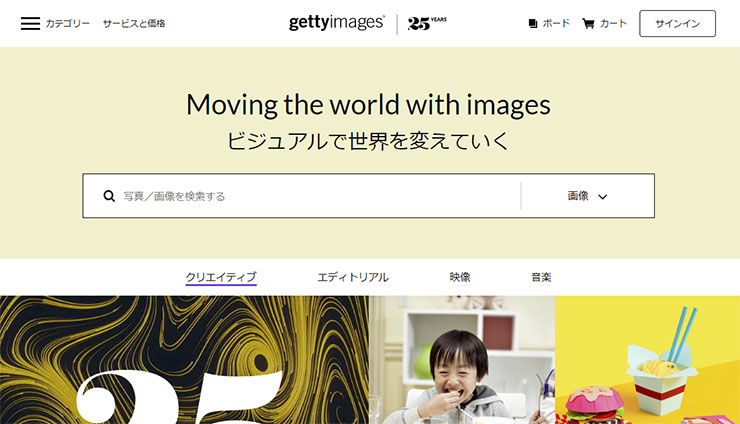 ストックフォト(レンポジ)サイト:Getty Images(ゲッティイメージズ)
