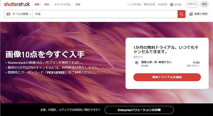 ストックフォト(レンポジ)サイト:Shutterstock(シャッターストック)