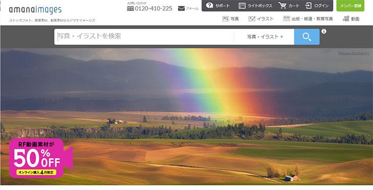 ストックフォト(レンポジ)サイト:amanaimages(アマナイメージズ)