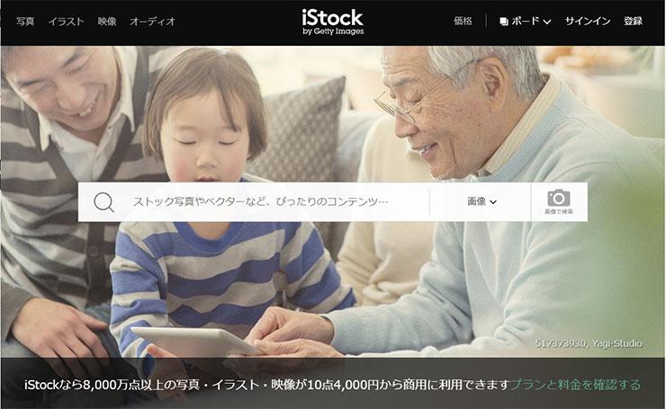 ストックフォト(レンポジ)サイト:iStock (アイストック)