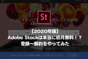 【2020年版】Adobe Stockは本当に初月無料!?登録~解約をやってみた