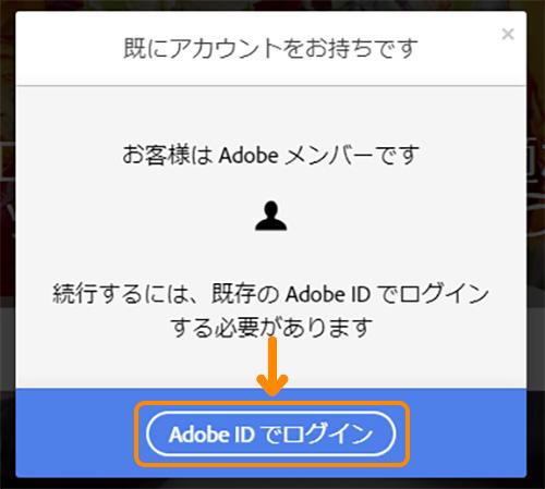 Adobe Stockの登録方法