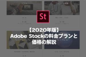 【2020年版】Adobe Stockの料金プランと価格の解説