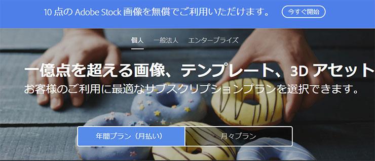 Adobe Stockとは?