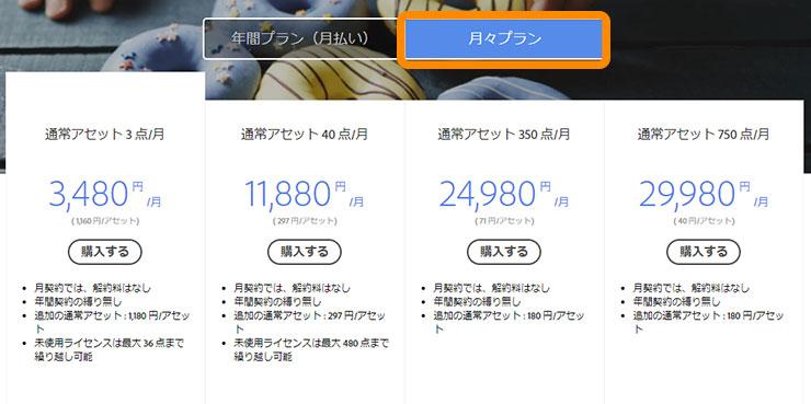 Adobe Stockサブスクリプションの料金