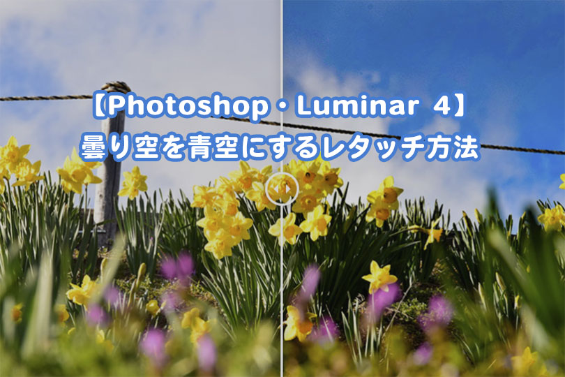 【Photoshop・Luminar 4】曇り空を青空にするレタッチ方法
