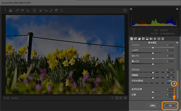 Photoshopで曇り空を青空にするレタッチ方法