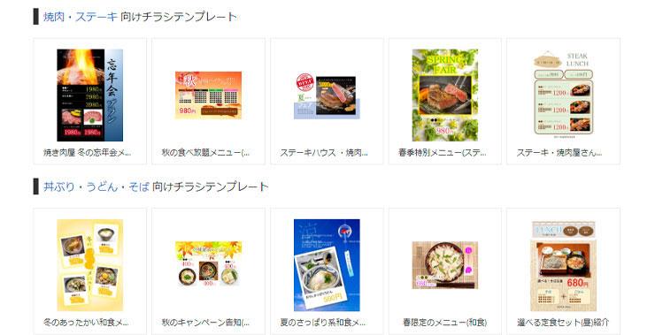 メニュー表テンプレート無料サイト:PIXTA