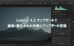 Luminar 4.2 アップデート!追加・強化された内容とアップデート方法