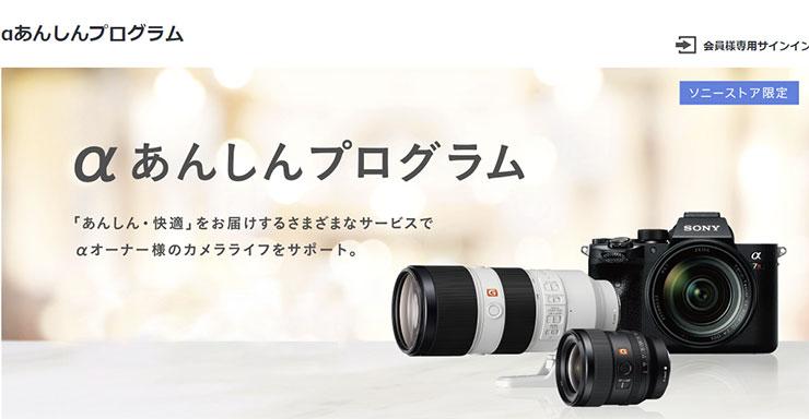 ソニーストアでカメラを買う4つのメリット