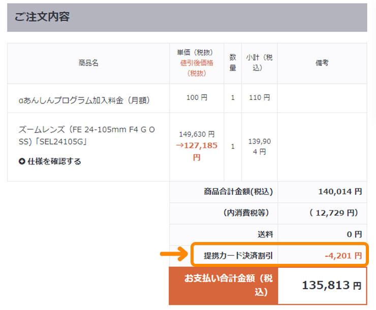 【18%OFF】ソニーストアで安く買う方法!