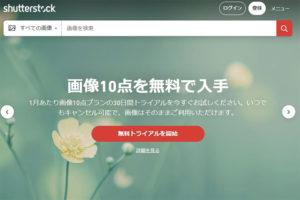 【高品質】Shutterstock(シャッターストック)の特徴・料金・評判を解説