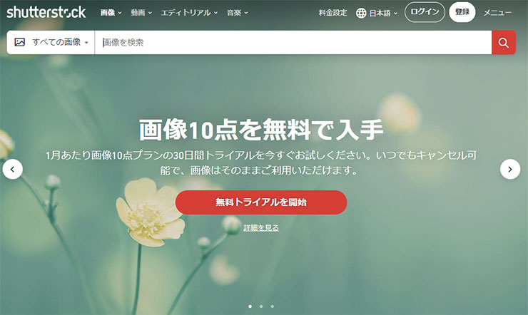 Shutterstock(シャッターストック)とは
