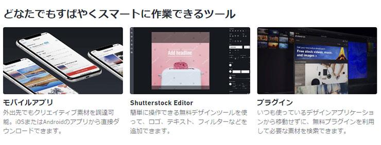Shutterstockの3つの特徴