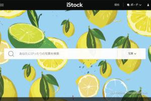 【単品購入が可能】iStock(アイストック)の特徴・料金・評判を解説