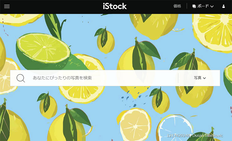 iStockの3つの特徴