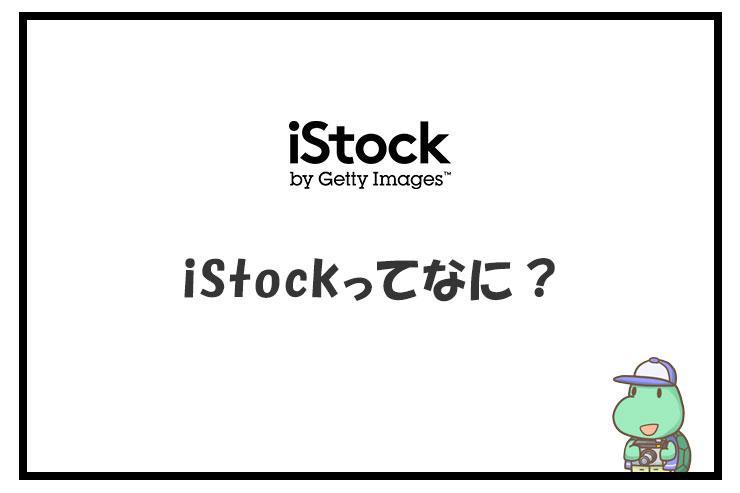 iStock(アイストック)とは