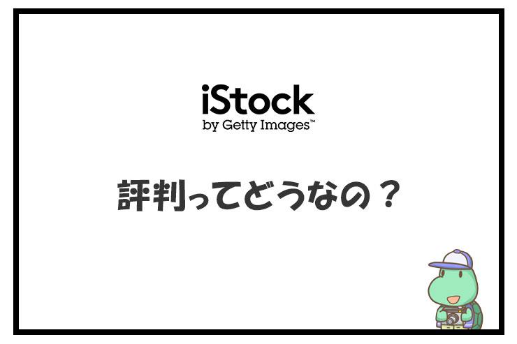 iStockの評判まとめ