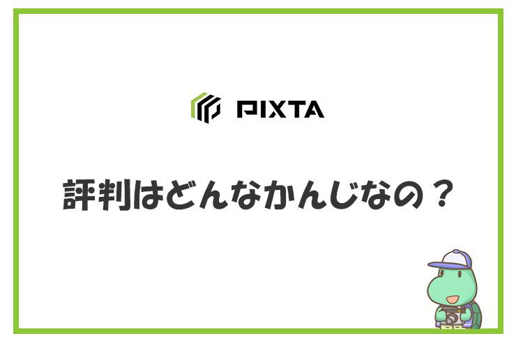 PIXTAの評判まとめ