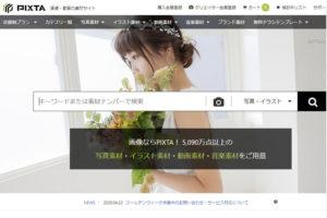 【日本人素材が豊富】PIXTA(ピクスタ)の特徴・料金・評判を解説