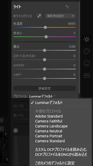 Luminar4カメラプリセット