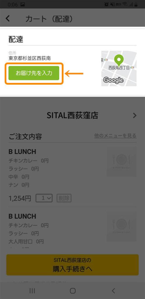 デリバリー&テイクアウトアプリ「menu(メニュー)」の使い方