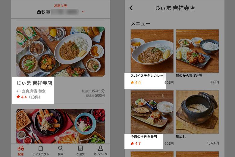 デリバリー&テイクアウトアプリ「menu(メニュー)」とは