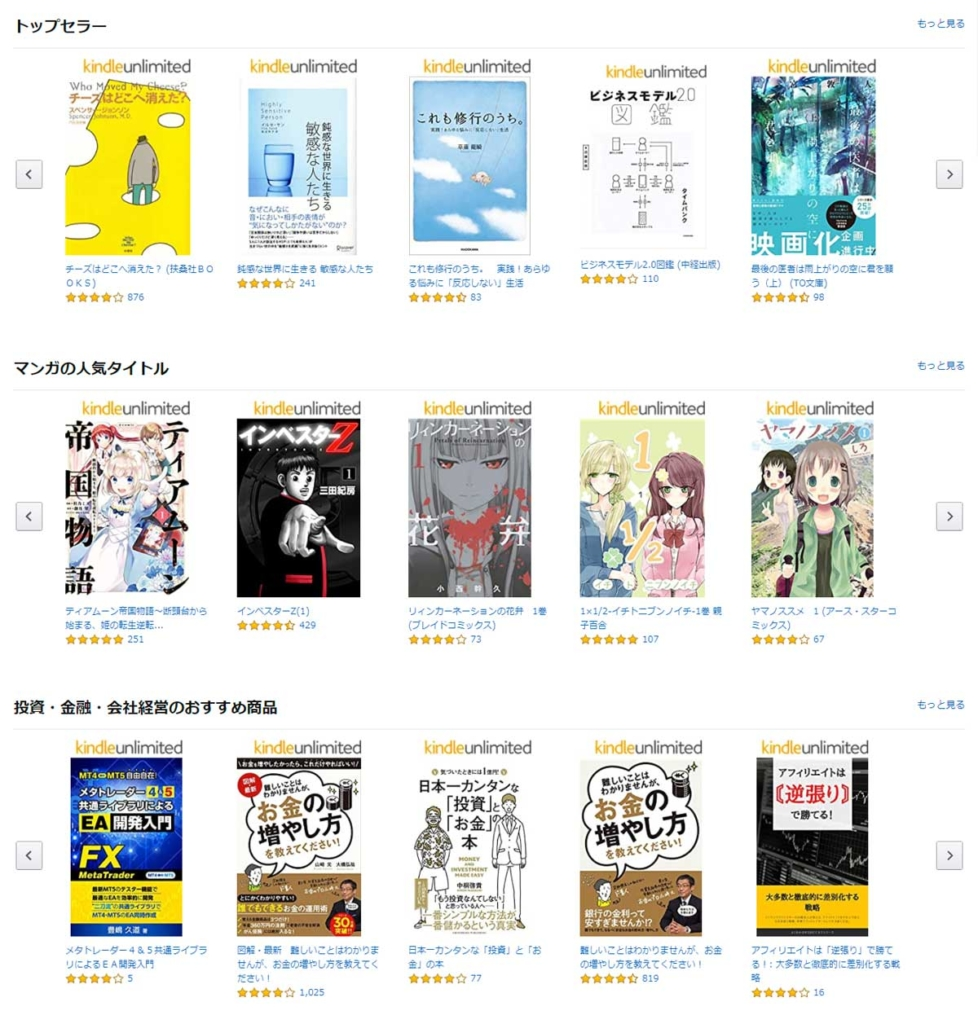 Kindle Unlimitedとは