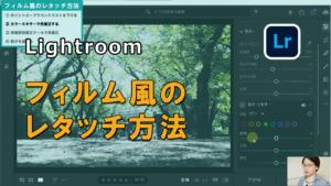 【簡単】Lightroomでフィルム風にレタッチする方法