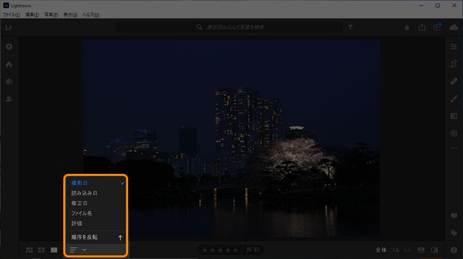 Lightroom写真の表示方法:写真グリッド・正方形グリッド・ディテール