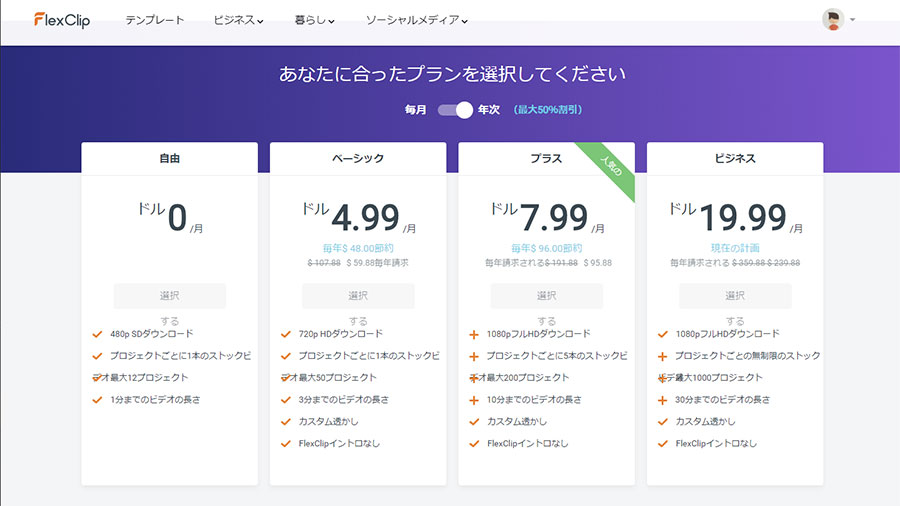 「FlexClip」の料金プラン